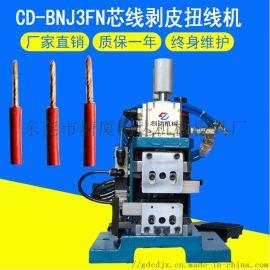 3FN芯线剥皮扭线一体机 电脑裁线剥皮扭线机
