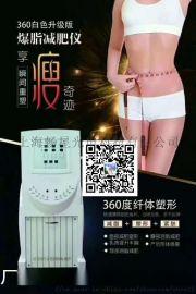 塑身瘦身仪器 塑形减肥仪 瘦身仪 爆脂仪