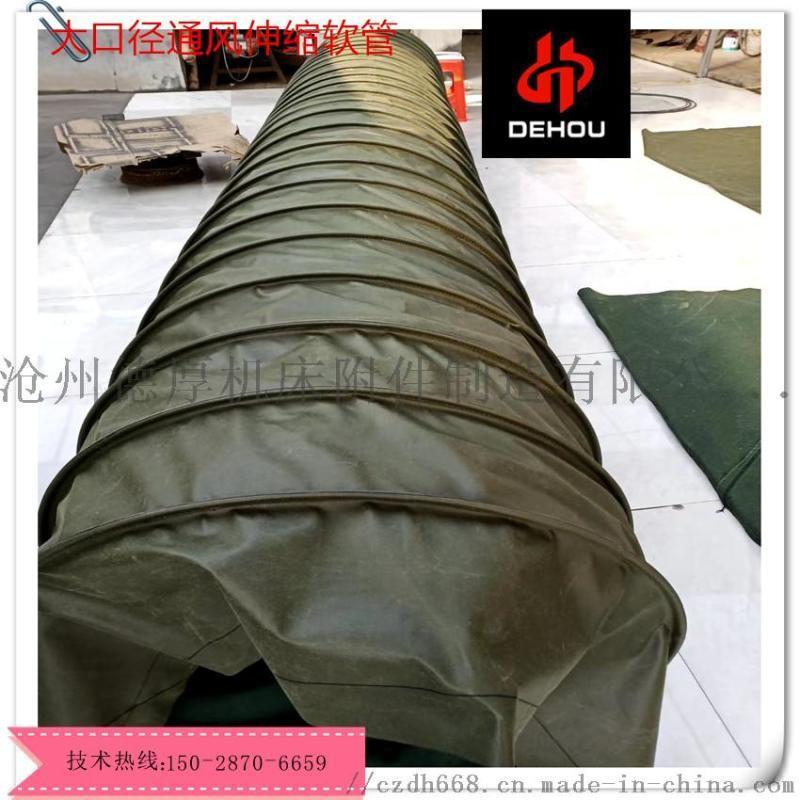 防火耐高温 风机排烟空调通风管阻燃布伸缩软接头