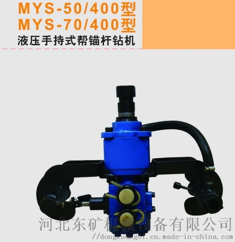 MYT140/350石家庄液压锚杆机-液压锚杆机