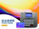 惠州食堂刷卡机哪里有卖,启点食堂刷卡机全套出售