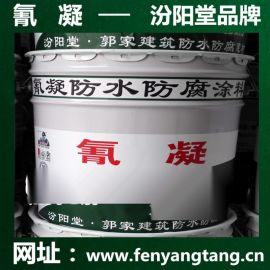 氰凝防水防腐涂料用于粘结补强和加固处理