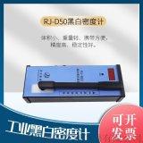 黑白密度計生產廠家、工業黑白密度計