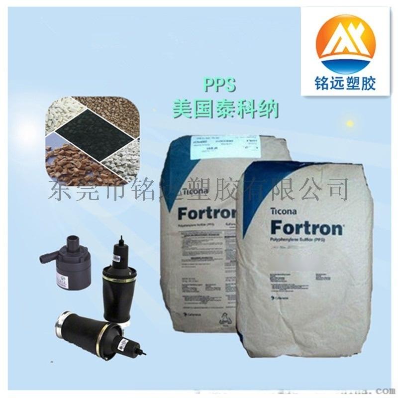 高抗衝PPS 玻纖增強導熱PPS 高光澤