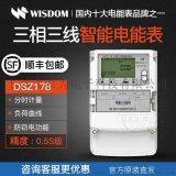 烟台威思顿DSZ178三相三线智能电能表