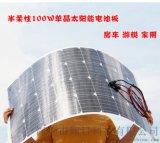 戶外房車頂半柔性太陽能電池板18V100W山區養殖照明12/24V蓄電池供電設備