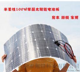 户外房车顶半柔性太阳能电池板18V100W山区养殖照明12/24V蓄电池供电设备