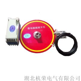 微电脑超速开关QLY-0.1/9.9、速度传感器