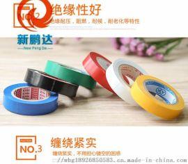 電工膠帶 PVC絕緣膠布   電工膠布電氣絕緣膠帶