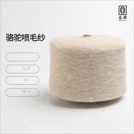 志源纺织 新品上市1/8NM骆驼喷毛纱 保暖性好有延伸性现货批发