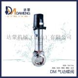 DMD气动蝶阀 卫生蝶阀 304/316L