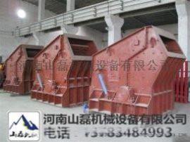 反击式破碎机PF系列 河南山磊实体厂家