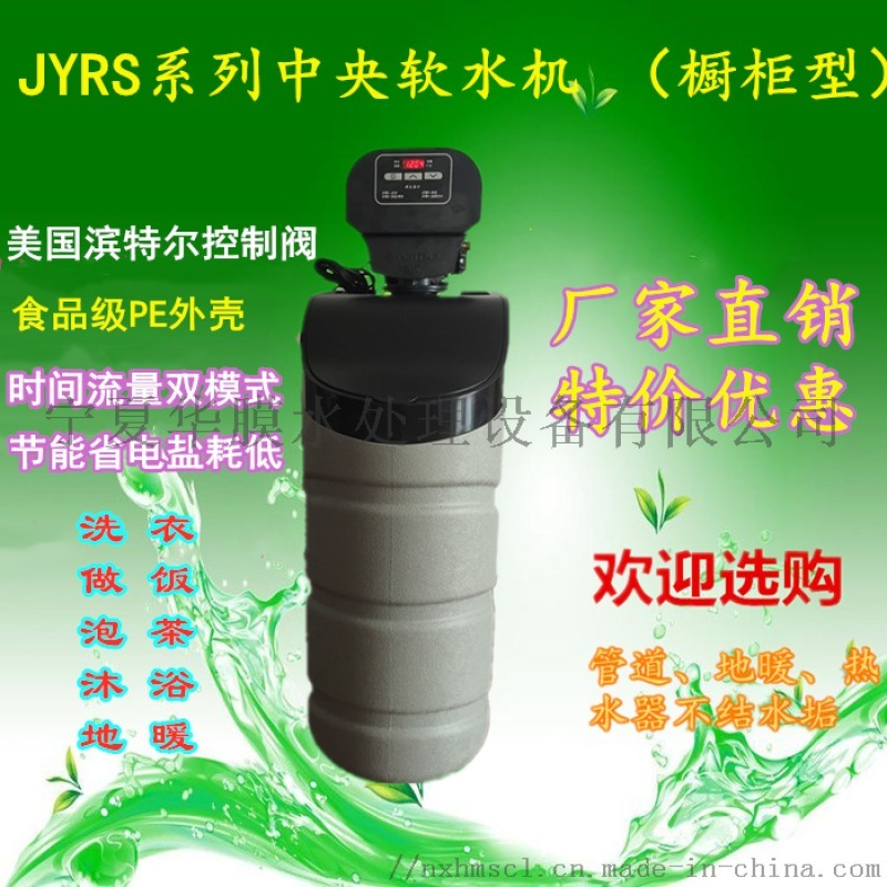 定制水系统中央净水器软水机家用全屋自来水除垢大流量