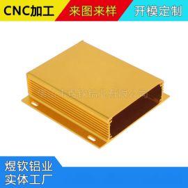6063铝合金壳体定做,驱动电源铝外壳加工,开关电源铝壳开模厂家