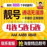 上海手机靓号 网上选号 免费包邮到家