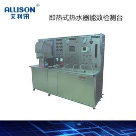 即热式热水器性能检测设备 热水器性能检测设备