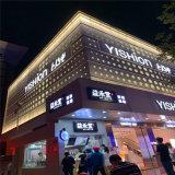 发光背景墙铝单板材料 京基广场冲孔铝单板外墙