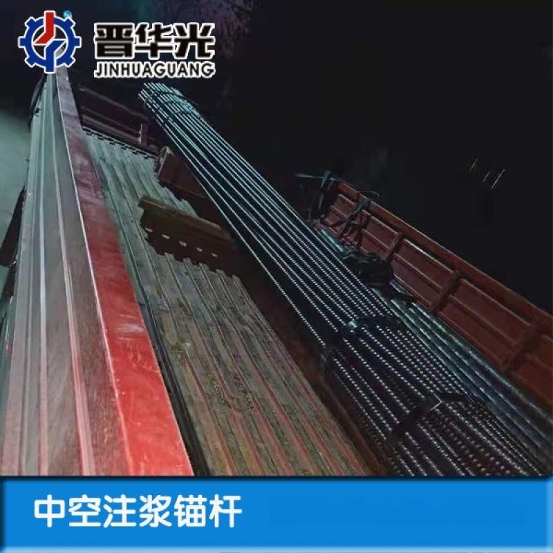 中空砂浆锚杆湖南邵阳隧道中空注浆锚杆生产厂家