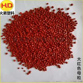 各种颜  母粒 吹膜 注塑 色泽纯 价优质稳