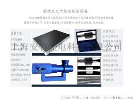 便携式电力线夹检测设备 无线平板探测仪