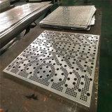 雙面穿孔鋁單板 單面衝孔鋁單板 包邊穿孔鋁單板