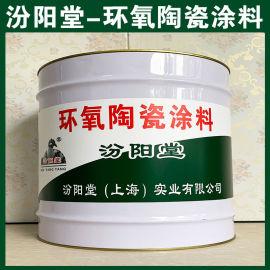 环氧陶瓷涂料、防水,防漏,性能好