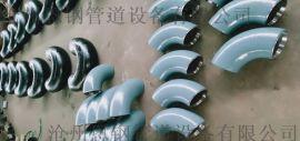 化工高压对焊弯头、沧州恩钢管道供应