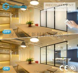 智能调光玻璃、调光玻璃贴膜源头厂家直销 可用于办公室、会议室、卫浴等
