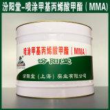 現貨、噴塗甲基丙烯酸甲酯(MMA)、銷售