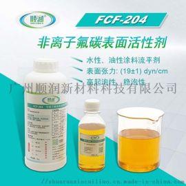 非离子氟碳表面活性剂水性油性润湿剂流平剂消泡剂