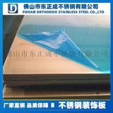 316L不鏽鋼2B板,316L不鏽鋼冷軋板