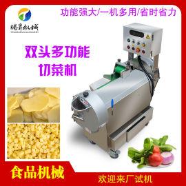 供应双头多功能切菜机  叶菜根茎蔬菜切割机
