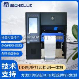 UDI标签合规 打印检测一体机 条码等级审查