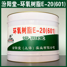 环氧树脂E-20(601)、防水,防漏,性能好