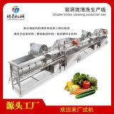 双涡流洗菜机蔬菜清洗机振动输送沥水生产线