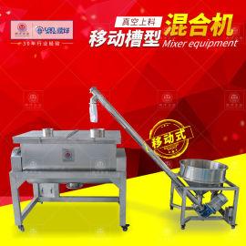 移动式槽型混合机粉剂双螺旋搅拌机卧式电动食品混料机