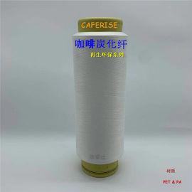 咖啡碳丝、咖啡碳纤维、咖啡碳纱线、咖啡纺丝母粒
