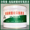 粘贴耐酸砖环氧胶泥、生产销售、粘贴耐酸砖环氧胶泥
