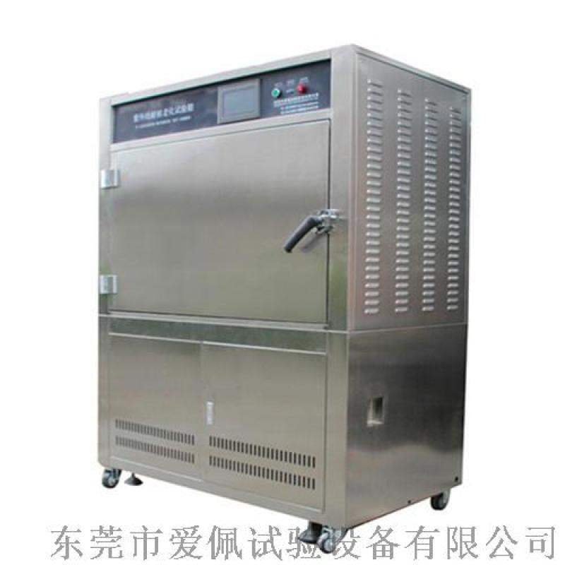 橡胶耐小型老化试验箱|老化设备厂家