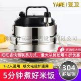 亞衛304不鏽鋼香飯鍋迷你多功能便攜式高壓鍋
