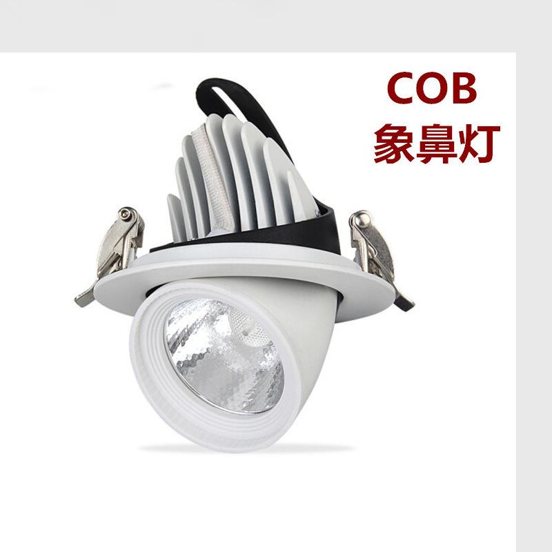 可调光led射灯 嵌入式天花灯 cob象鼻灯