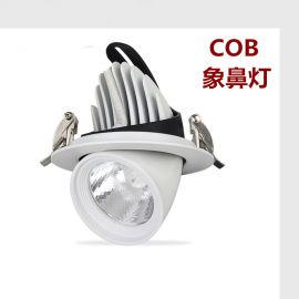 室内COB嵌入式可调光LED照明象鼻灯