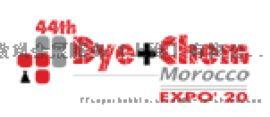 2020年度摩洛哥國際染料和化學品博覽會