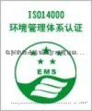 ISO14001认证咨询ISO14001主要变化