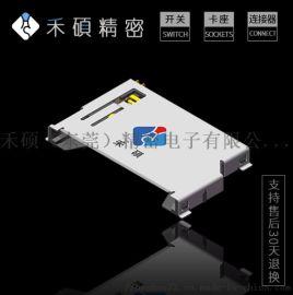 自弹式卡座SD-001