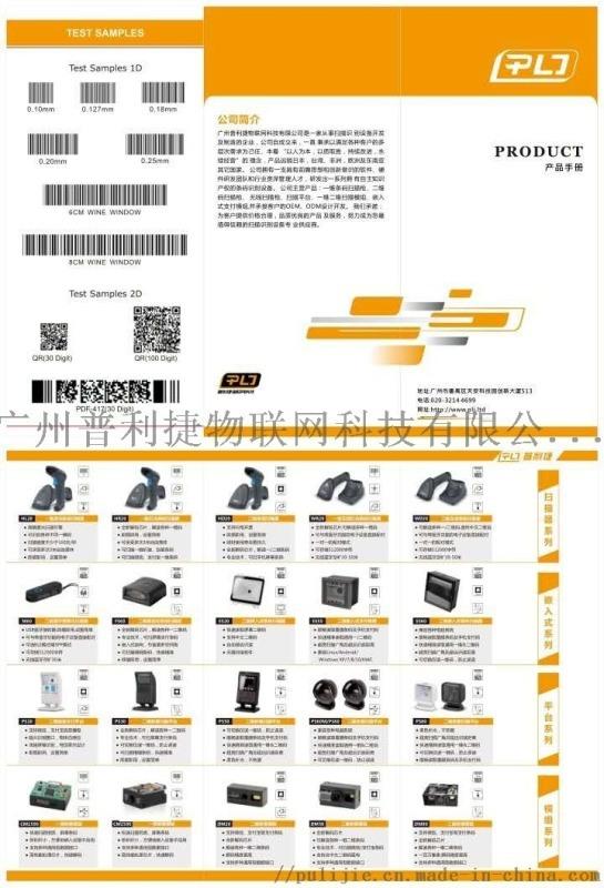 广州普利捷工业级的激光条码扫描枪HL20