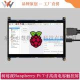 7寸HDMI電容觸摸顯示屏1024x600分辨率高清支持樹莓派3B+