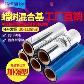 厂家直销标签条码打印机铜版纸加强混合基碳带平压色带