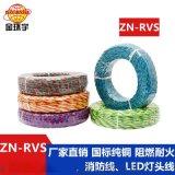 金环宇电缆 国标ZN-RVS2X1消防软线100米