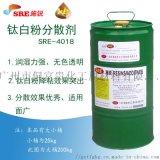 SRE-F018钛白粉涂料颜料润湿型水油通用分散剂